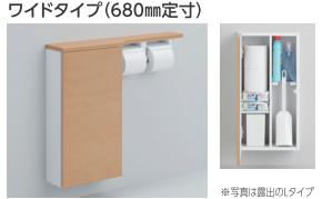 TOTO フロア収納キャビネット 【UYC05S】 ワイドタイプ(680mm定寸) 埋込タイプ トイレ周辺収納 [新品]