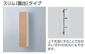 TOTO ウォール収納キャビネット 【YSC36SY】 スリム(露出)タイプ トイレ周辺収納 [新品]