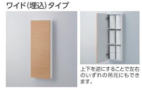 TOTO ウォール収納キャビネット 【YSC36WY】 ワイド(埋込)タイプ トイレ周辺収納 [新品]