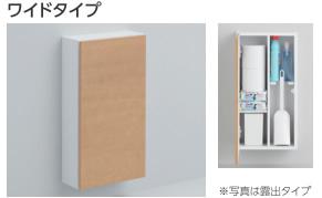 TOTO フロア収納キャビネット 【UGLD03S】 ワイドタイプ 埋込タイプ トイレ周辺収納 [新品]