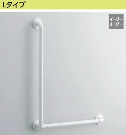TOTO アクセサリー インテリア・バー Fシリーズ【TS136GLY86】 手すり Lタイプ ソフトメッシュタイプ[新品]