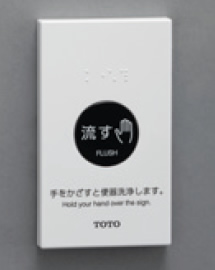 TOTO 有線スイッチユニット 【TES46U#NW1】 (ホワイト) 便器洗浄 センサースイッチ [新品]