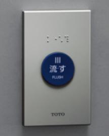 TOTO 有線スイッチユニット 【TES47U#BES】 (シルバー) 便器洗浄 タッチスイッチ [新品]