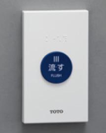 TOTO 有線スイッチユニット 【TES47U#NW1】 (ホワイト) 便器洗浄 タッチスイッチ [新品]