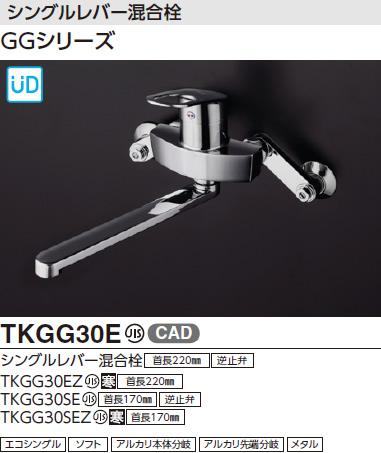 【特別価格】TOTO キッチン用水栓金具 【TKGG30E】 シングルレバー混合栓 GGシリーズ [蛇口][新品]
