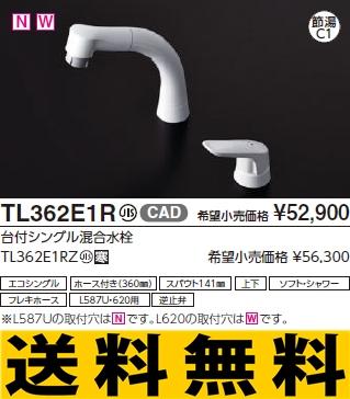 リフォームや交換などにいかがですか? TOTO TL362E1R シングルレバー混合栓 (400mm) 【送料無料】 シャンプー水栓 ホース付き 145mm フレキホースL587U・620用逆止弁 【洗面所用水栓】 上下ソフト・シャワー