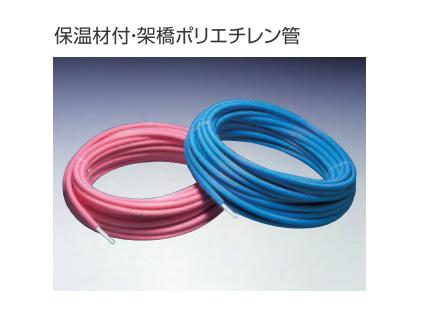 東洋 保温材付・架橋ポリエチレン管 給水用(ブルー) 13A【MXPECB-1305-60Q】[新品]