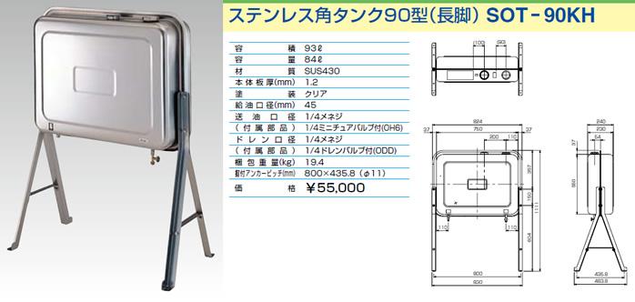 【灯油備蓄】東洋 オイルタンク ステンレス角タンク90型(長脚) 【SOT-90KH】[新品]