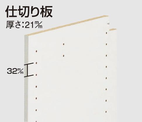 ウッドワン 仕切り板高さ1,963mm×奥行750mm×厚21mm 【OWN172】 erabo>仕切り板 [新品]