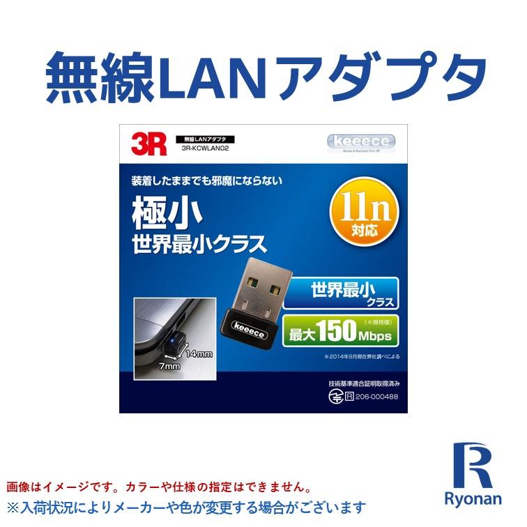 ブランド品 限定品 品揃え業界トップクラス 中古PC 中古パソコンRYONAN 外付け 単品購入可 無線LANアダプタ USBポートに差し込むだけ