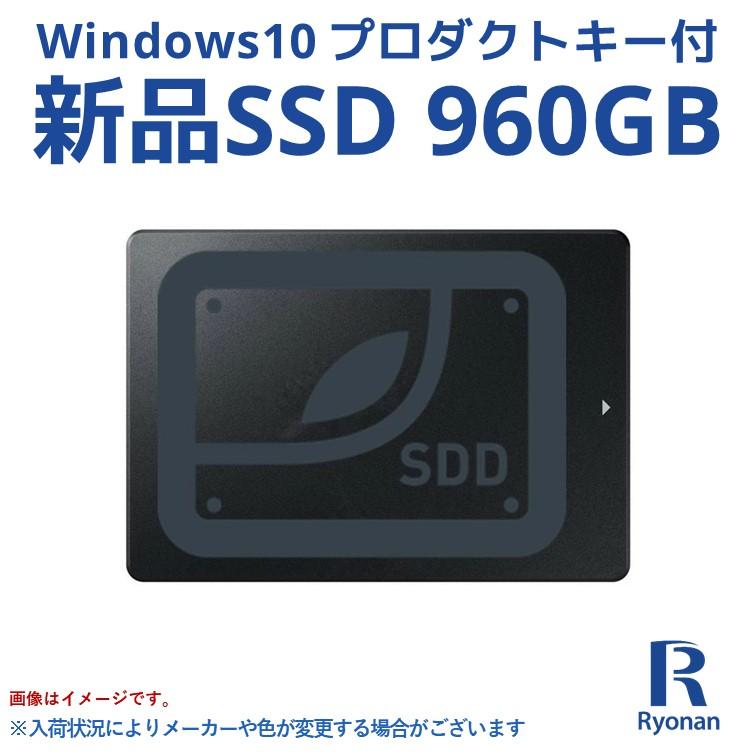 品揃え業界トップクラス 日本全国送料無料 ついに入荷 中古PC 在庫一掃 中古パソコンRYONAN Windows10プロダクトキー付 2.5インチ 7mm 超速 新品 ノートパソコン 960GB 超大容量 Office付き 自作PC SSD 中古パソコン 中古ノートパソコン