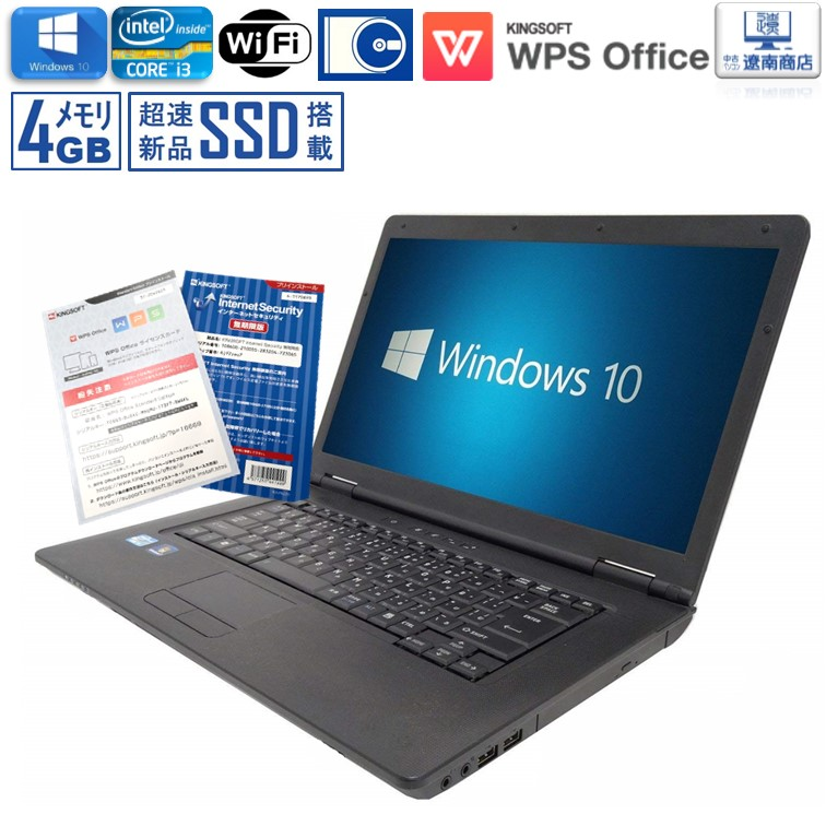 スーパーSALE 安心国内メーカー 新品 SSD 120GB メモリ 4GB Core i3 以上 お任せ A4 サイズ 大画面 ノートパソコン DVDマルチ 無線LAN 送料無料 Windows10 Pro 64bit キングソフト