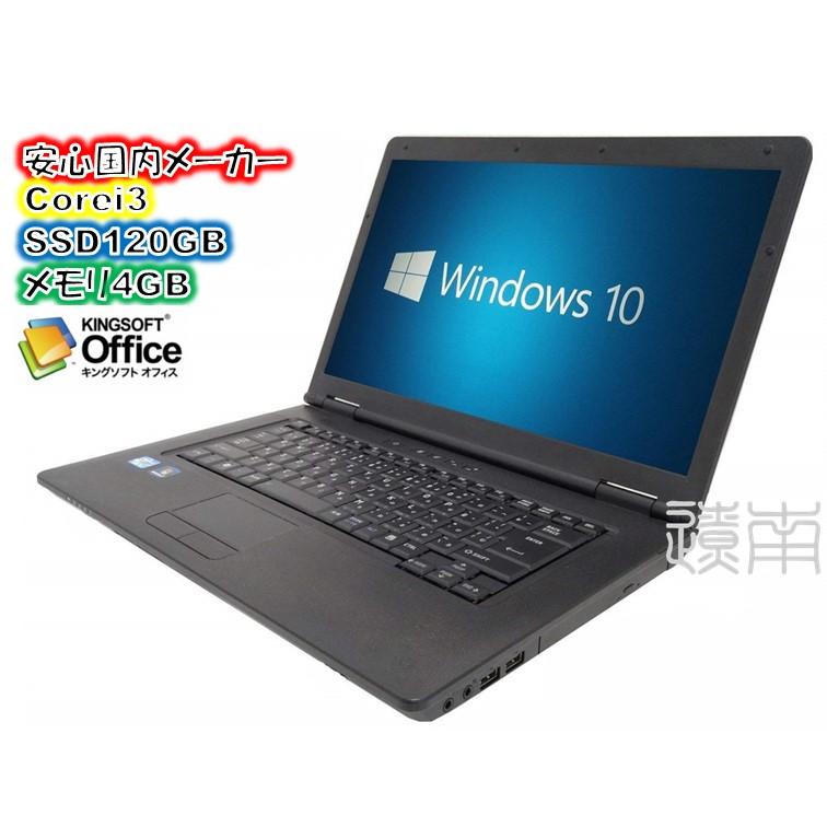 安心国内メーカー 新品 SSD 120GB メモリ 4GB Core i3 以上 お任せ A4 サイズ 大画面 ノートパソコン DVDマルチ 無線LAN 送料無料 Windows10 Pro 64bit キングソフト