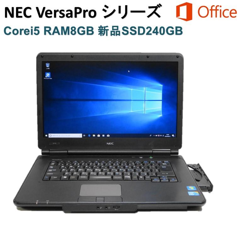 正規版Microsoft Office 2016搭載 NEC VersaPro シリーズ 新品 SSD 240GB 搭載 大容量メモリ 8GB  高性能CPU Core i5 第三世代 Windows 10 Pro 64bit 15.6インチ DVDマルチ
