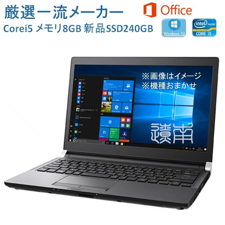 正規版 Microsoft Office 2019搭載 厳選一流メーカー プレミアムスペック おまかせノートパソコン 高性能CPU Core i5 大容量メモリ 8GB 新品SSD搭載 240GB Windows 10 Pro 64bit A4サイズ大画面