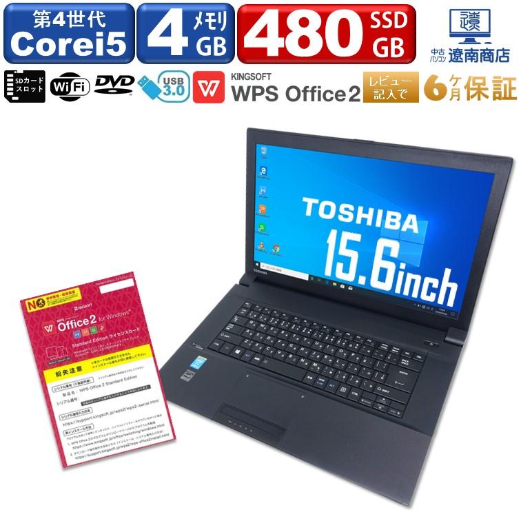 永久サポート 正規認証品!新規格 初期設定不要 すぐ使える 品揃え業界トップクラス 日本全国送料無料 中古PC 中古パソコンRYONAN 安心保証付き 直営ストア ノートパソコン 中古 パソコン Office付き 東芝 メモリ Corei5 4GB B554 中古ノートパソコン DVD-ROM 15.6インチ 第四世代 Dynabook 480GB TOSHIBA 新品 SSD