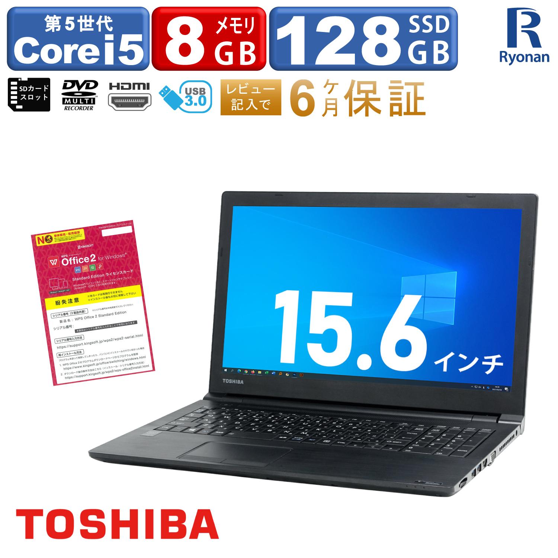 高性能第5世代 Corei5搭載 人気のA4サイズでさらにテンキー搭載 人気の国産Dynabookの中でも幅広い分野で活躍できる万能型ノートパソコン 安心保証付き テンキー搭載 Office付 パソコン TOSHIBA 信託 東芝 Dynabook B65 ノートパソコン 高性能 第5世代 Core Windows 10 メモリ SSD 15.6インチ 高速 大画面 8GB 販売 A4サイズ 中古パソコン 無線LAN HDMI端子 128GB i5 DVDマルチ