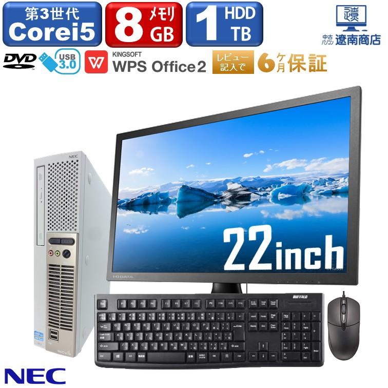 人気ブレゼント! 永久サポート 初期設定不要 すぐ使える 品揃え業界トップクラス 日本全国送料無料 超美品再入荷品質至上 中古PC 中古パソコンRYONAN 安心保証付き モニターセット デスクトップパソコン パソコン Office付 NEC Mate HDD 22インチ モニター ME-F 換装可能 8GB 第3世代 1TB DVD-ROM 新品SSD おまかせ メモリ Corei5 中古パソコン