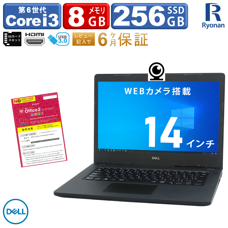 WEBカメラ、テンキー搭載 ビジネスからプライべートまで幅広く使えるハイスペックノートパソコン!テレワーク、WEB会議、ビジネスチャットなどの在宅勤務、オンライン授業・学習に 【安心保証付き】【WEBカメラ】 Office付き ノートパソコン 中古 パソコン 第6世代 Core i3 DELL Latitude 3480 メモリ 8GB 新品SSD M.2 256GB 14インチ 無線LAN Windows10 中古ノートパソコン