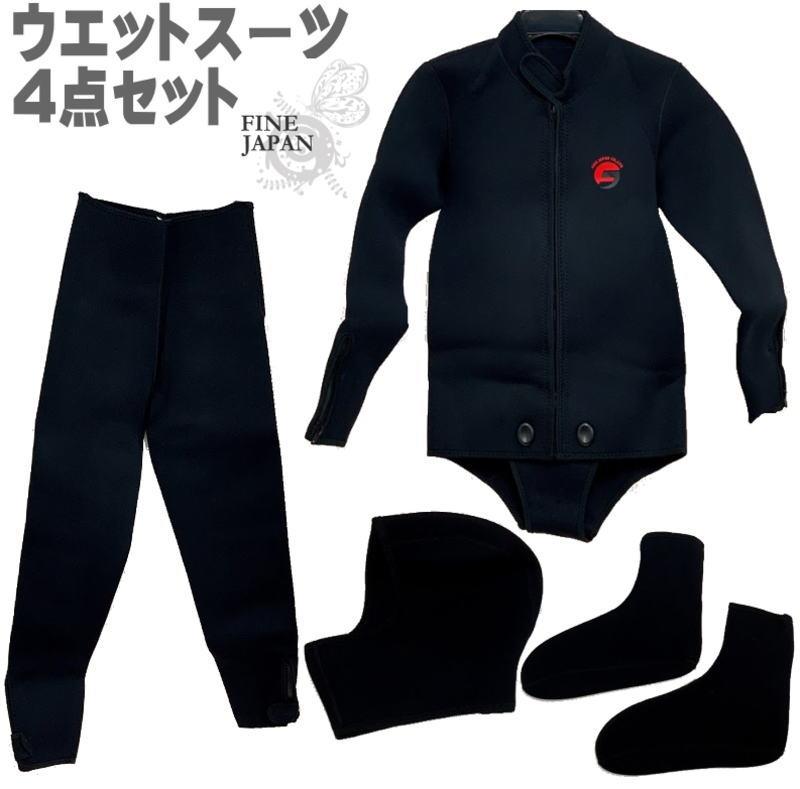 ウェットスーツ 4点セット 3.5mmパイル地  ウエットスーツ