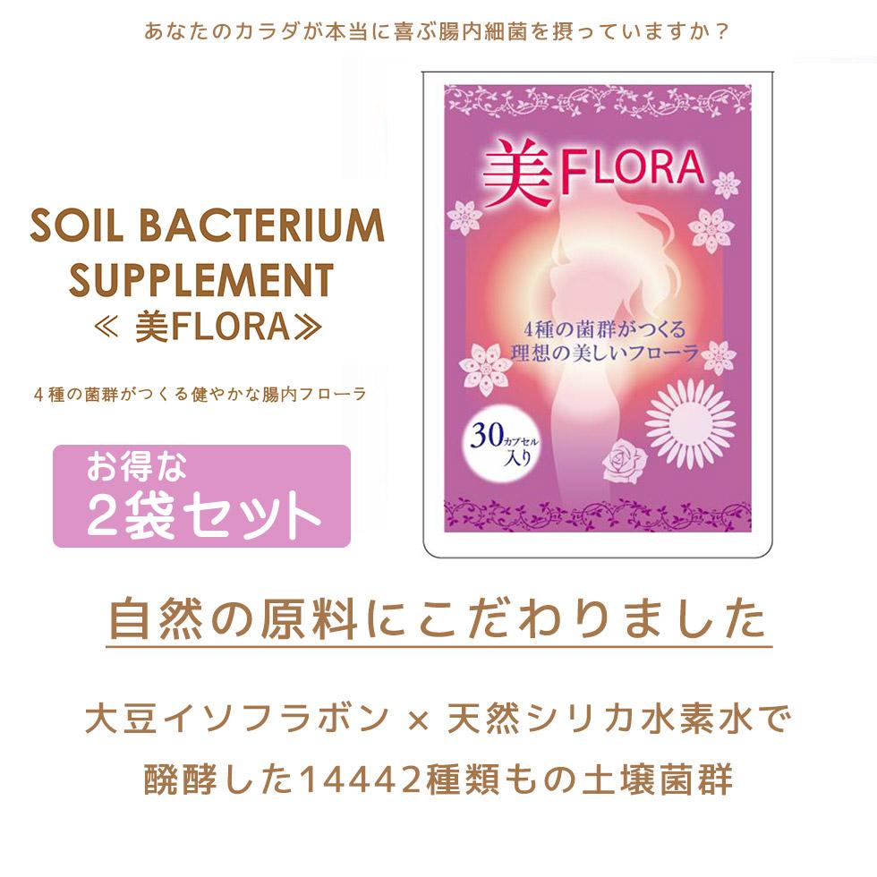 【美FLORA 2袋セット】 腸内フローラ 美容 腸活