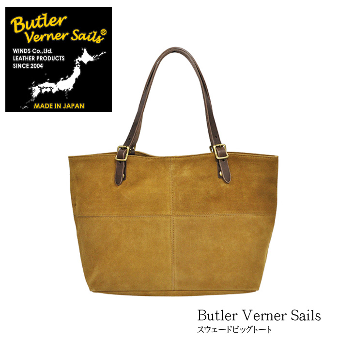 Butler Verner Sails(バトラーバーナーセイルズ)スウェードビッグトート バッグ BAG メンズ(日本製)≪送料無料・代引き手数料無料≫