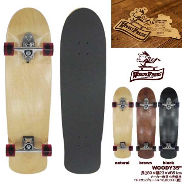 【WOODY PRESS/ウッディープレス】35インチ(89cm)スラスター2/スウィングシステム スケートボード クルージングボード グラビティ GO SKATE //