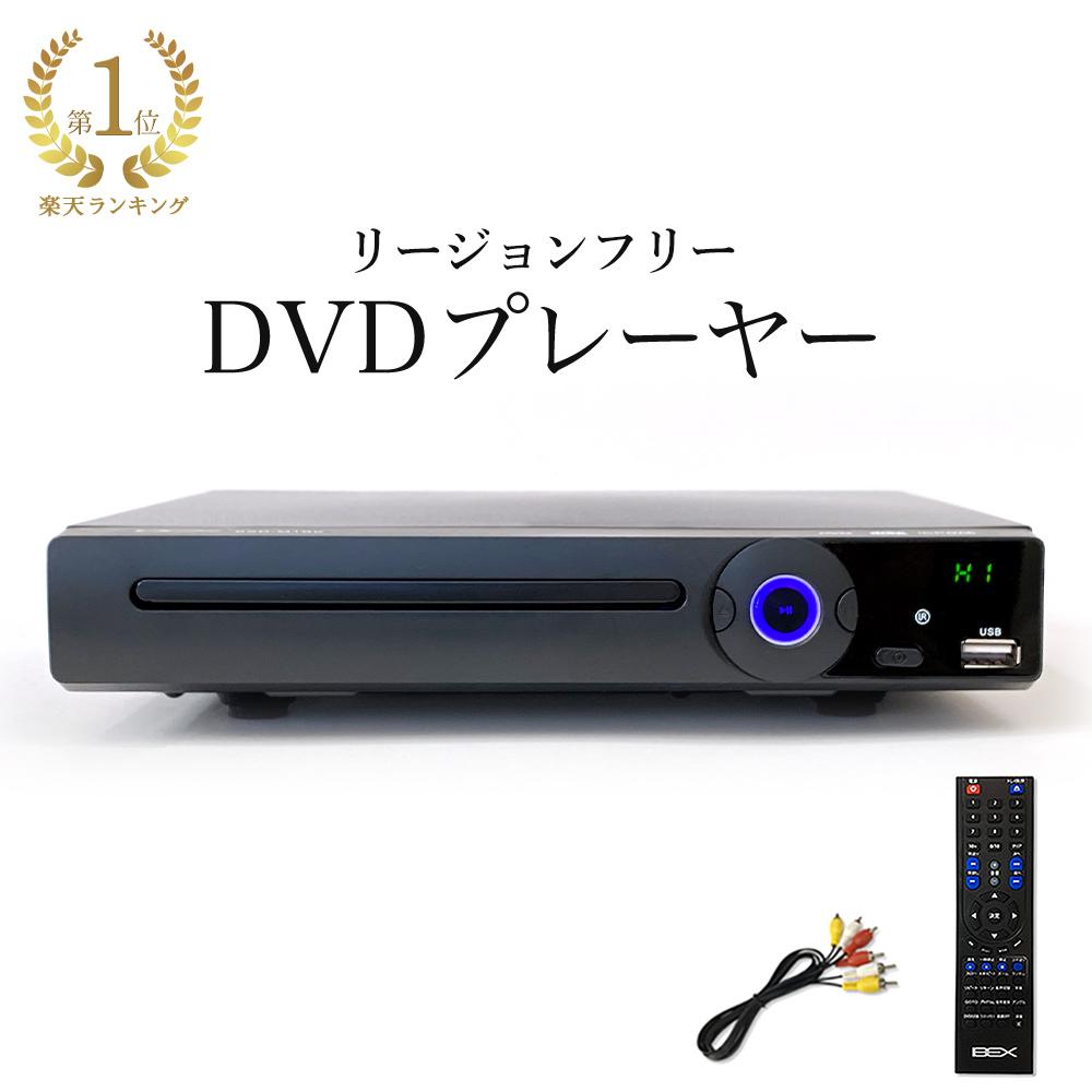 地デジを録画したDVDの再生も可能 国内拠点での修理 サポートを行っているロングセラー製品 ※ラッピング ※ スーパーSALE特設ページ リージョンフリー コンパクト DVDプレーヤー BSD-M1BK BEX 新品 再生専用 海外のDVDも再生できる 送料無料 激安価格と即納で通信販売