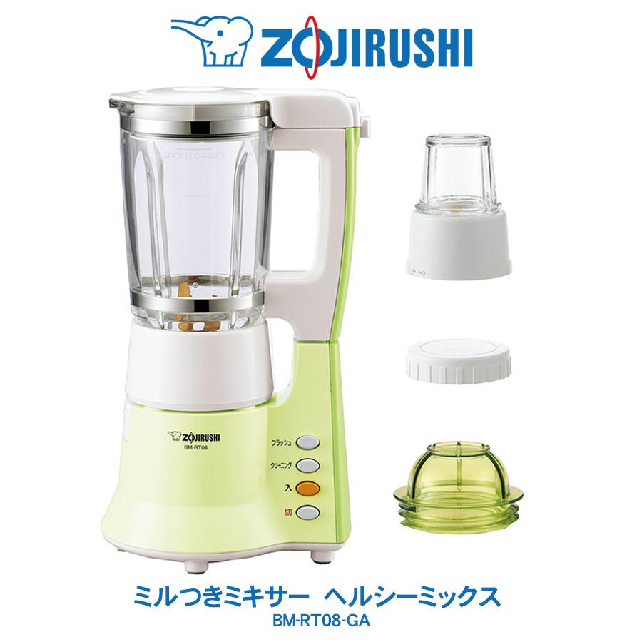 ミキサー ミルつき ヘルシーミックス 750ml象印 ZOJIRUSHIお茶ミル容器 へらつきブラシつきグリーン BM-RT08-GA