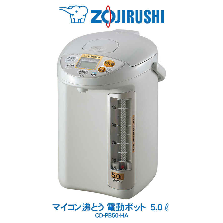 電動ポット 5000ml マイコン沸とう 大容量象印 ZOJIRUSHIカフェドリップ給湯 蒸気セーブモードグレー CD-PB50-HA
