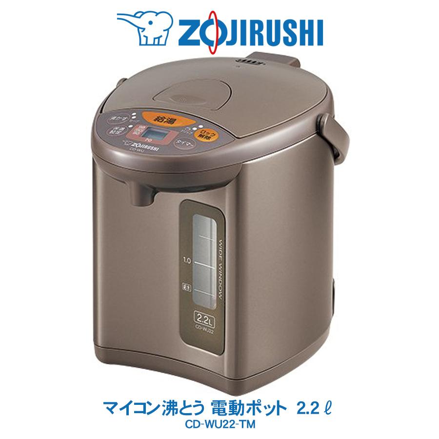 電動ポット 2200ml マイコン沸とう象印 ZOJIRUSHIトリプルセーブ湯沸かし 4段階保温設定メタリックブラウン CD-WU22-TM