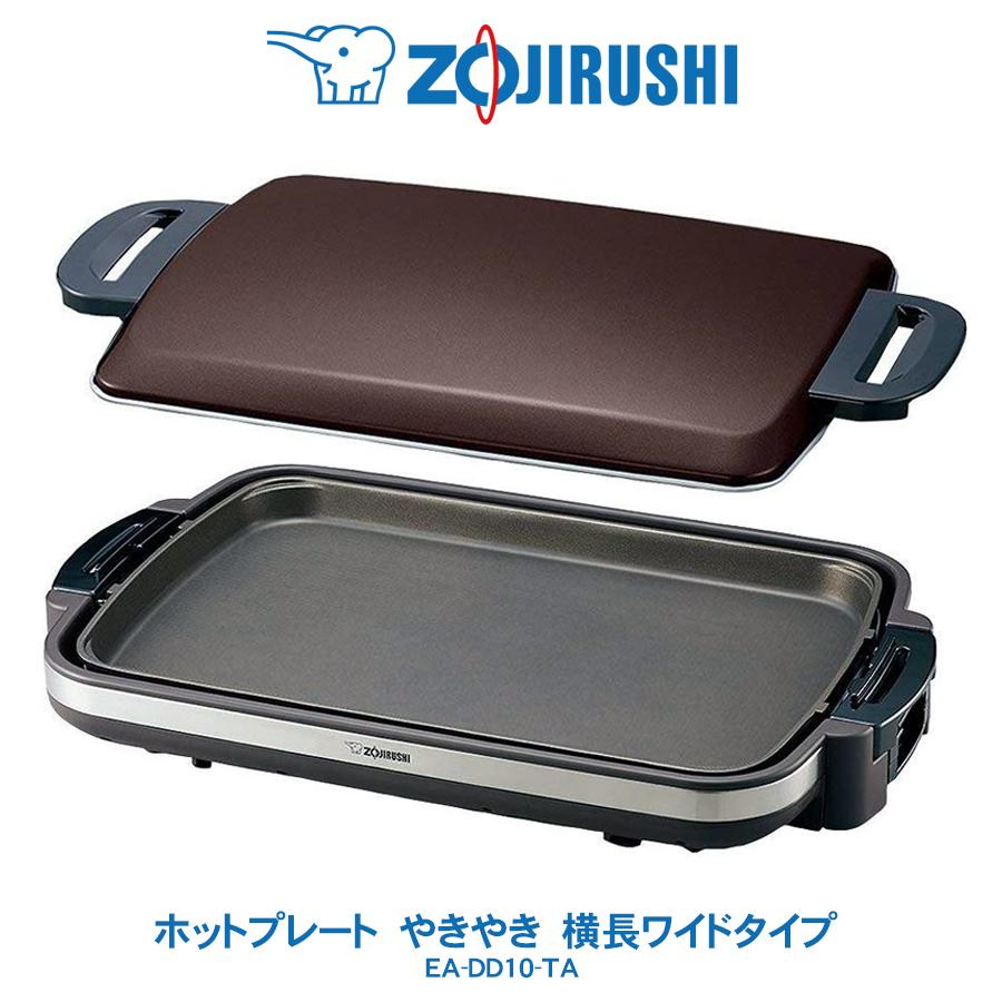 ホットプレート やきやき 横長タイプ象印 ZOJIRUSHI薄型ボディ ワイド 48cmブラウン EA-DD10-TA