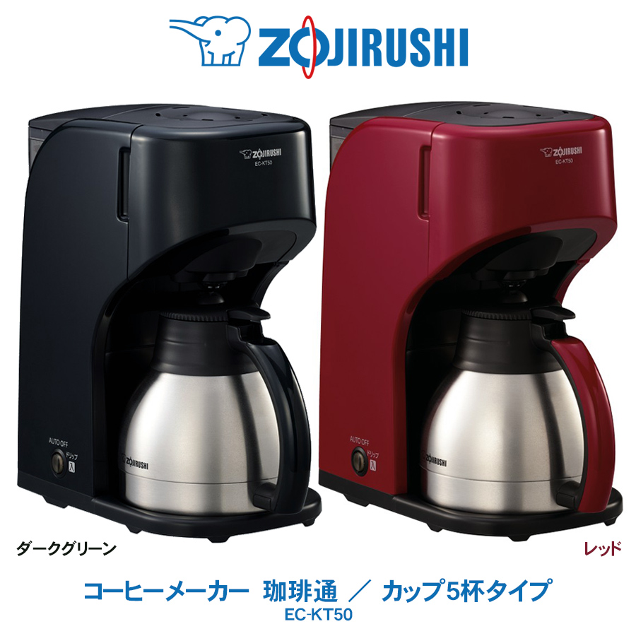 コーヒーメーカー 珈琲通 カップ5杯タイプ象印 ZOJIRUSHIまほうびん構造 ステンレスサーバーダークグリーン/レッドEC-KT50