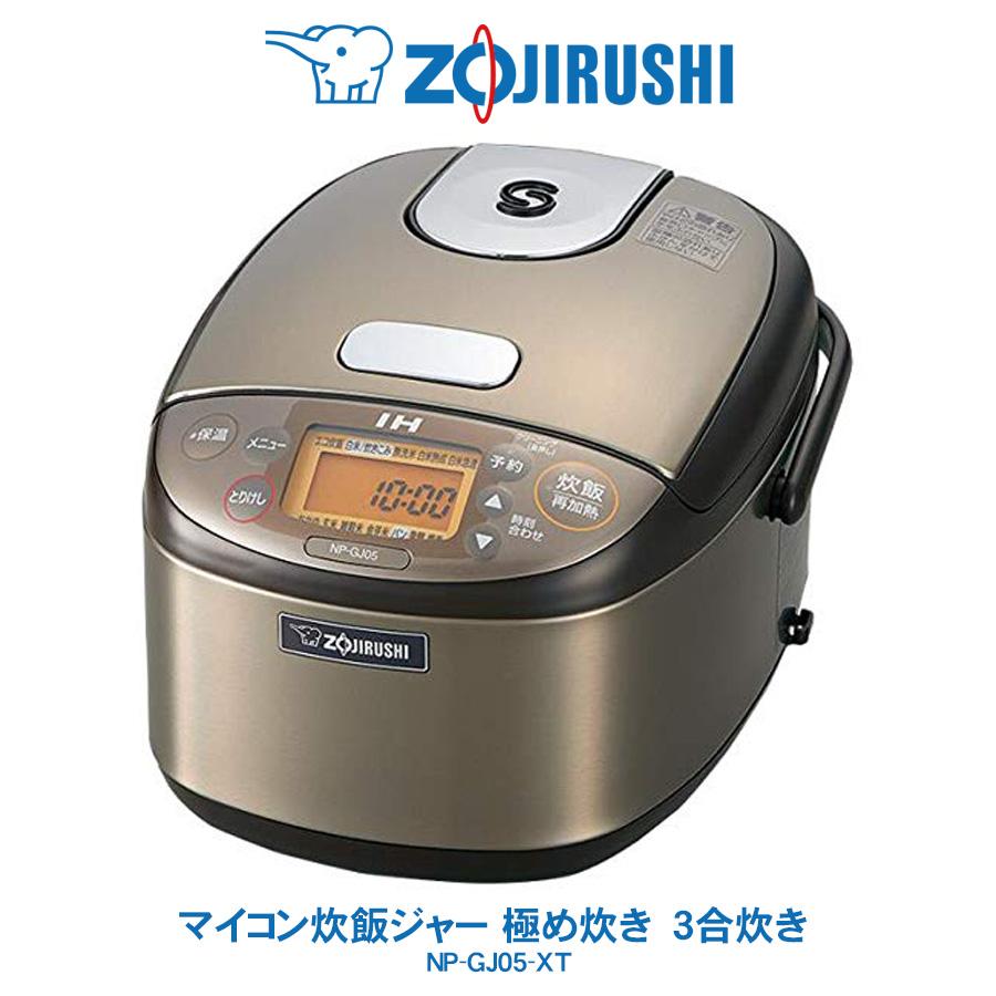 IH 炊飯ジャー 極め炊き象印 ZOJIRUSHI3合炊き 小容量ステンレスブラウン NP-GJ05-XT