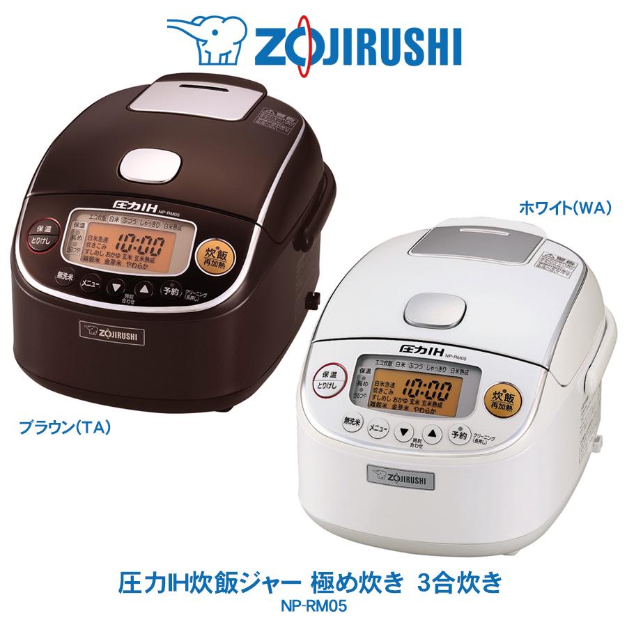 圧力IH 炊飯ジャー 極め炊き象印 ZOJIRUSHI3合炊き 小容量ブラウン/ホワイト NP-RM05【2020年1月21日 新発売】