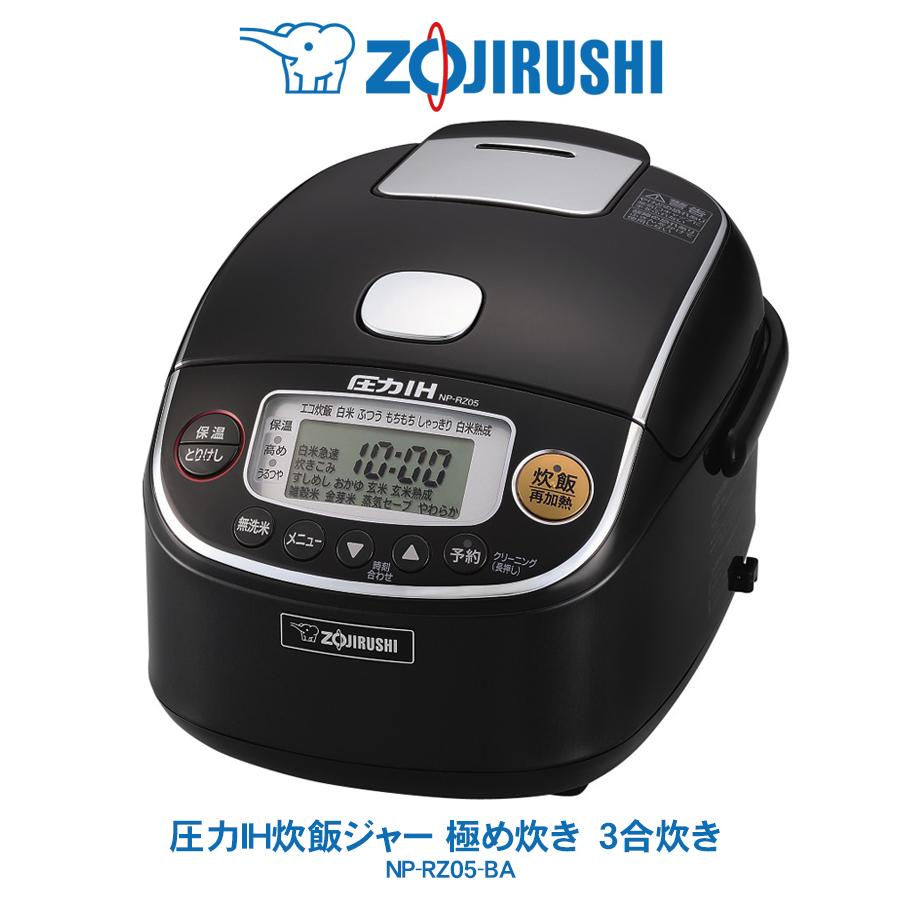 圧力IH 炊飯ジャー 極め炊き象印 ZOJIRUSHI3合炊き 小容量ブラック NP-RZ05-BA【2020年1月21日 新発売】