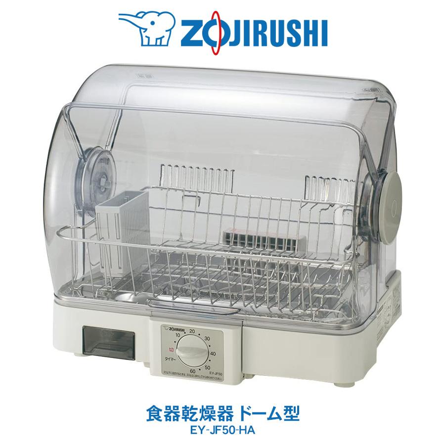 小さくてもたっぷり入るドーム型モデル分解して洗えるので衛生的 食器乾燥器 ドーム型 省スペース象印 食器5人分対応グレー ZOJIRUSHI食器かごサイズ EY-JF50-HA 安い 『4年保証』