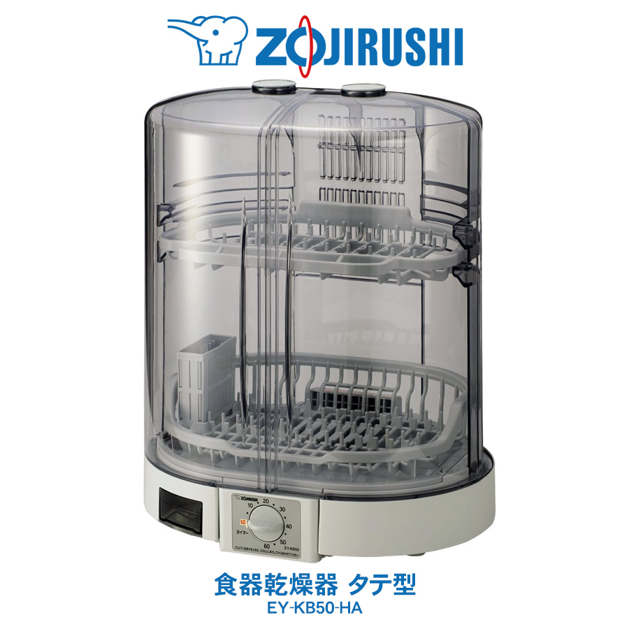 置き場所に困らない縦型モデル分解して洗えるので衛生的 食器乾燥器 たてタテ型 省スペース象印 ZOJIRUSHIまな板乾燥可能 新入荷 流行 食器5人分対応グレー EY-KB50-HA 高価値