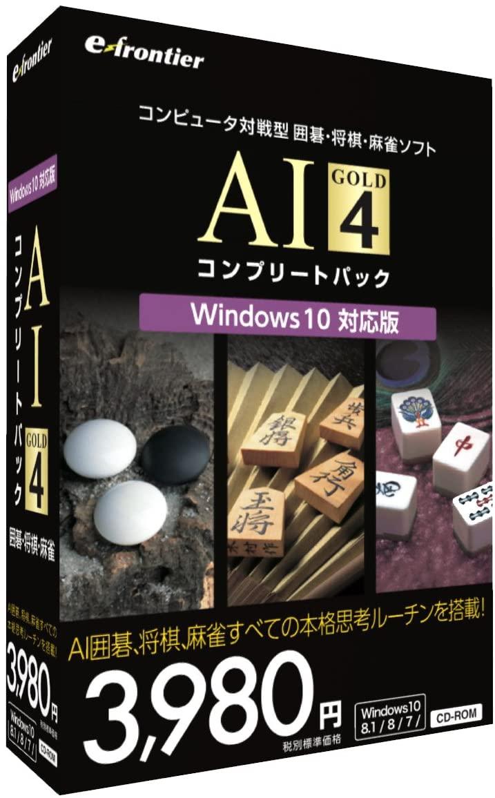 本格派 囲碁 将棋 新作 麻雀ソフト AI GOLD 人気商品 4 対応版 コンプリートパック 3製品のお得なセットです 10 Windows の 麻雀