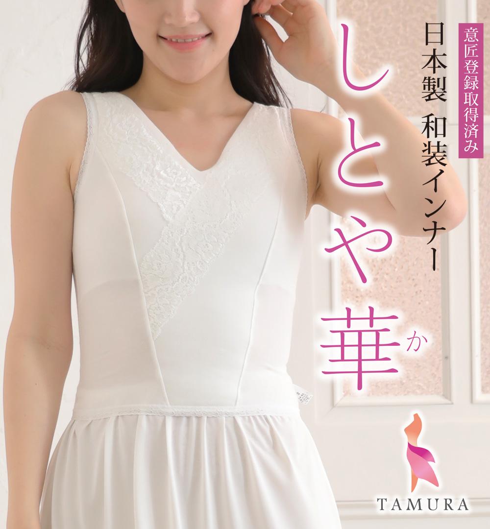 タムラ公式 和装ブラジャー しとや華 新色追加 TPT36 メール便OK ふるさと割 サイズS~LL タムラ和装ブラ