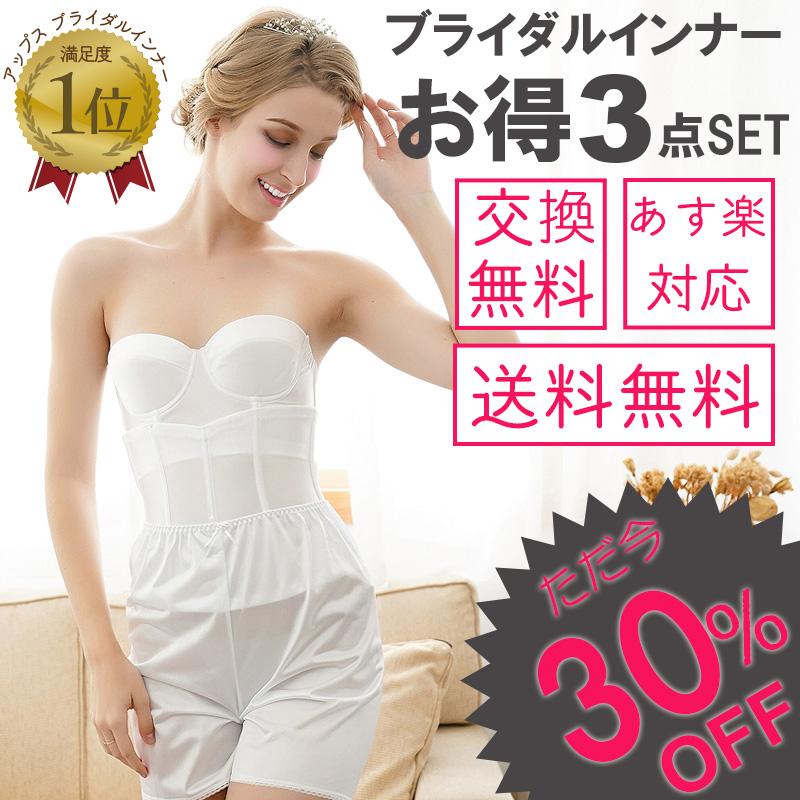 【楽天市場】 30%オフ ブライダルインナー3点セット(背中空き ...