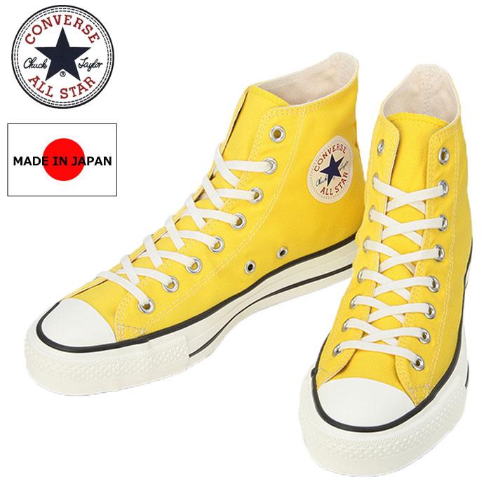 オールスター 日本製 コンバース キャンバス スニーカー HI MADE IN JAPAN 黄色 イエロー 32965133