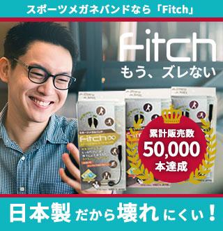 日本製 大人気 メガネやサングラスをつけて作業や運動をされる方に最適のスポーツメガネバンド メール便送料無料 スポーツメガネバンド Fitch メガネやサングラスがズレてしまってお困りのあなたへ フィッチ <セール&特集> メガネやサングラスをつけてお洒落やファッションを楽しみたいに最適のスポーツメガネバンド 安全 バーゲンセール 信頼の日本製 安心