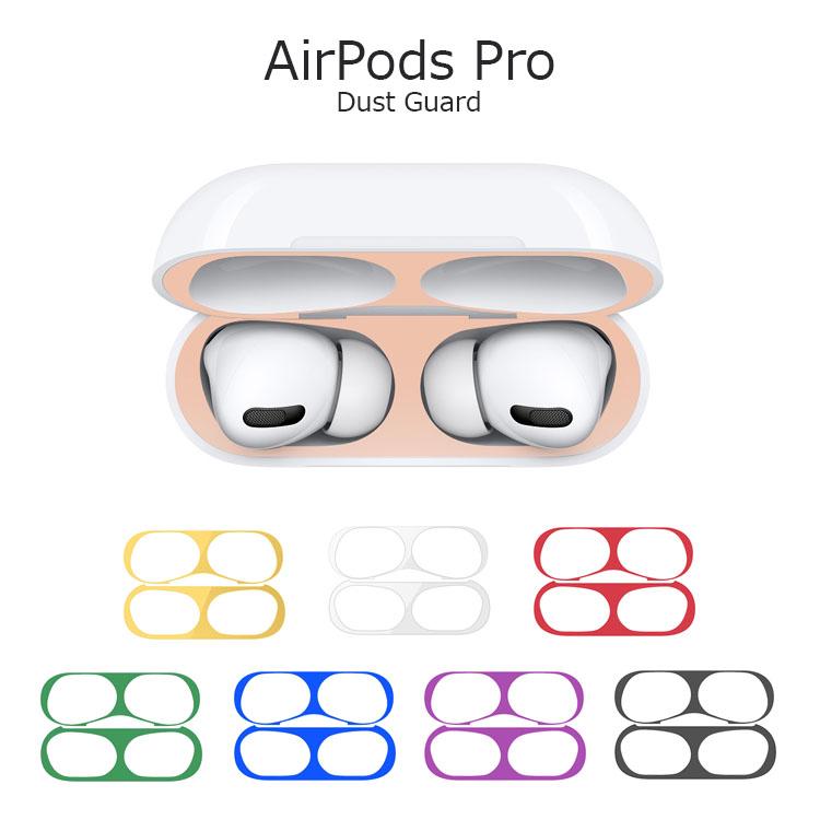 Apple AirPods シール 粉塵侵入防止 エアーポッズプロ カラフル Pro メタリック アクセサリー ブランド買うならブランドオフ 格安店 内側 金属粉侵入防止 ダストガード メタル