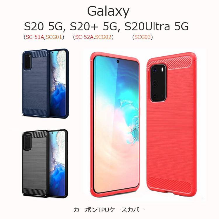 Galaxy S20+ 5G ケース S20 Ultra ギャラクシーS20 プラス SC-51A お中元 SC-52A ウルトラ シンプル Plus おしゃれ 衝撃吸収 男女兼用