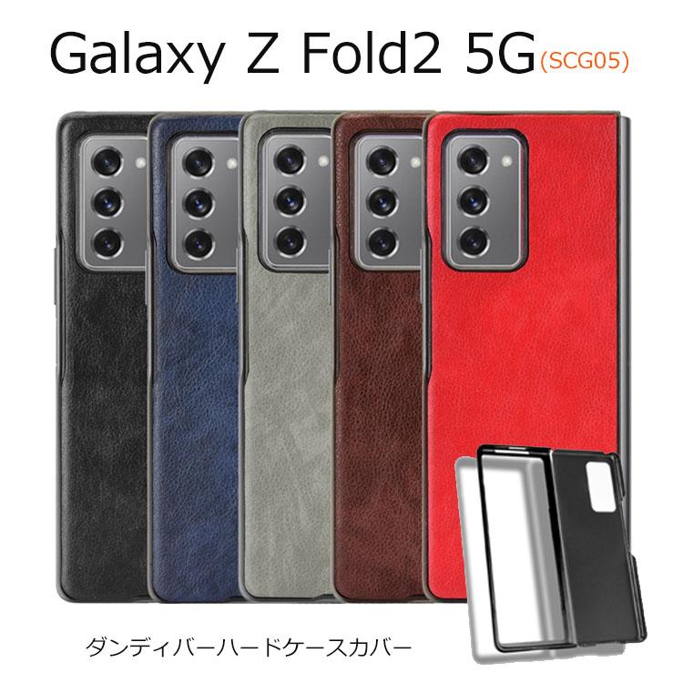 Galaxy スマホケース ギャラクシー 推奨 Z フォールド2 ケース お値打ち価格で 本革風 Fold2 シンプル カバー 2 Fold 耐衝撃 SCG05 ハード 背面 5G PUレザー GalaxyZFold2 おしゃれ