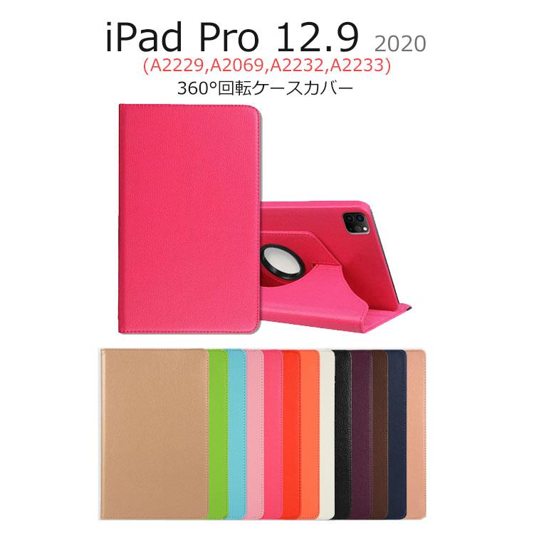 iPadPro 12.9 カバー 登場大人気アイテム 2020 手帳型 アイパッド ケース A2229 A2069 A2232 A2233 iPad PUレザー 回転 かわいい 予約 スタンド 12.9インチ Pro おしゃれ 耐衝撃 横 縦 第4世代 手帳