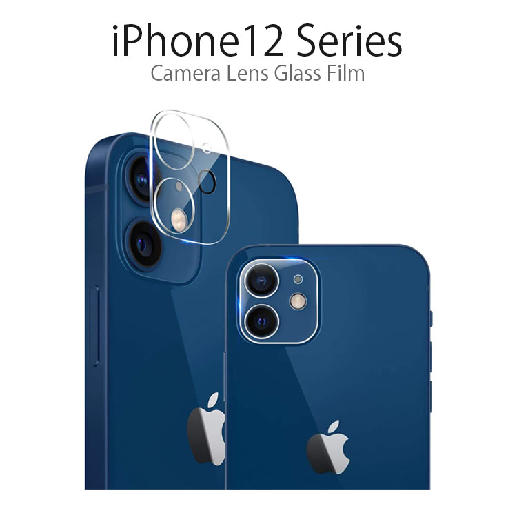 iPhone カメラレンズ保護 12 フィルム Pro Max iPhone12 SALE mini カメラ保護 カメラレンズカバー レンズ ガラス 人気海外一番 カメラ 保護フィルム ガラスフィルム カメラカバー