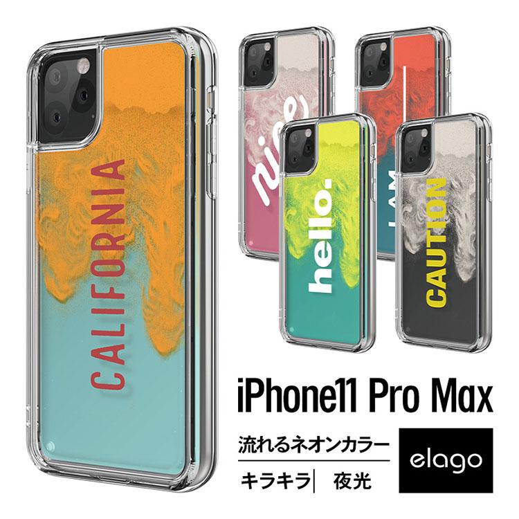 アイフォン11 プロマックス ケース アイフォン 11 iPhone11 Pro Max iPhone iPhone11ProMax キラキラ ネオン サンド 人気商品 リキッド カバー オイル 動く 夜光 CASE 蛍光 全商品オープニング価格 ミネラル ネオンカラー お取り寄せ 使用 スマホケース ラメ グリッター SAND 流れる elago