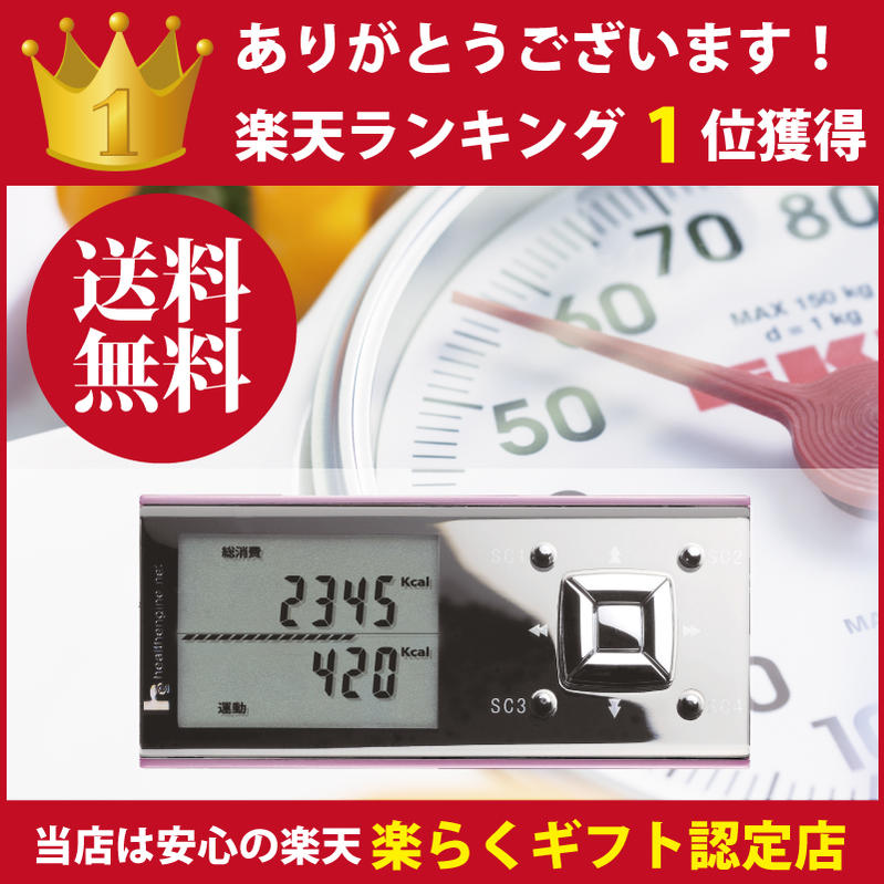 Develop a pedometer inventor, Tottori University applied Fujiwara, Akira  doctor supervision  Lose the know-how is here!  Daily advice to diet advice